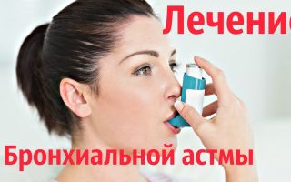 Бронхиальная астма и санаторное лечение: цель, показания, рекомендации