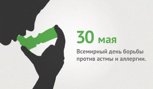 Всемирный день борьбы против астмы и аллергии - 30 мая